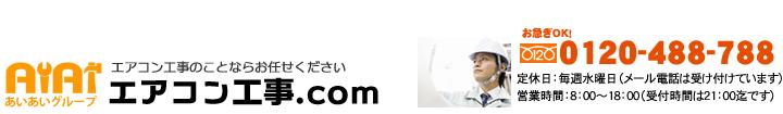 エアコン工事.com 0120-488-788